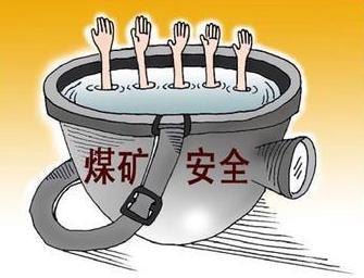 山西对华阳石港煤业致4人死亡事故提级调查