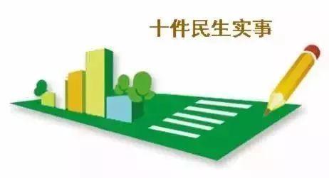 2020山西省政府10件民生实事盘点