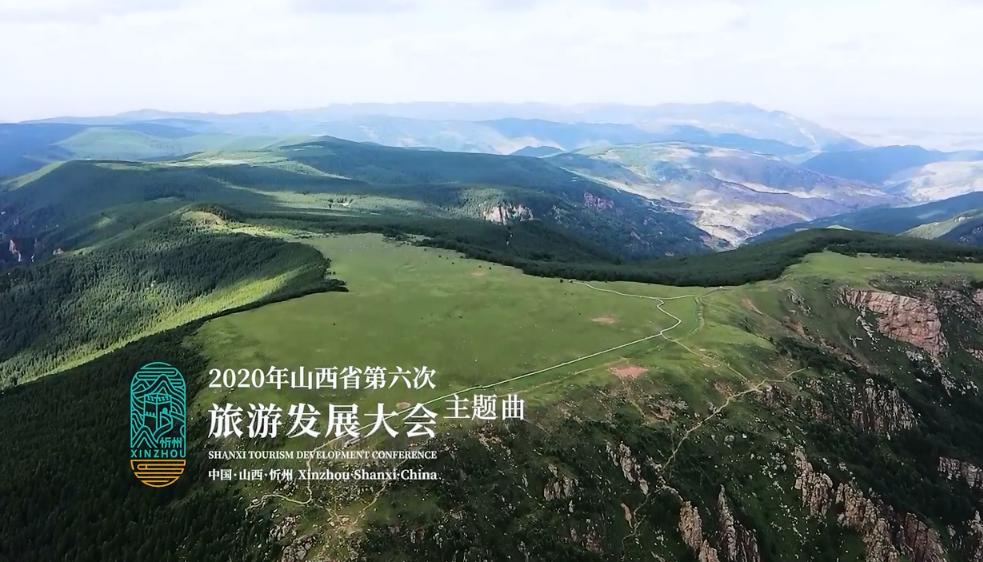 2020年山西省旅發大會主題曲發布 毛阿敏傾情獻唱《現在就出發》