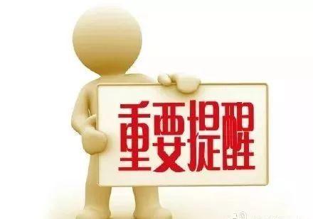 省市场监管局向社会公布10条典型不公平格式条款