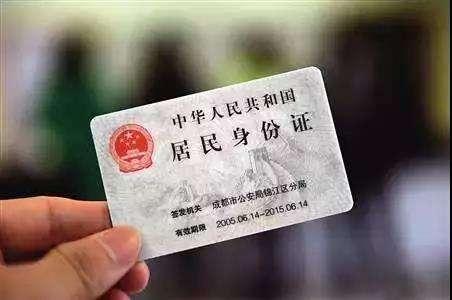 吕梁访民复制家人身份证获刑1年9个月 再审维持原判