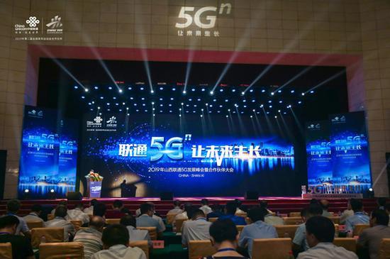 图为2019年山西联通5G发展峰会暨合作伙伴大会现场。