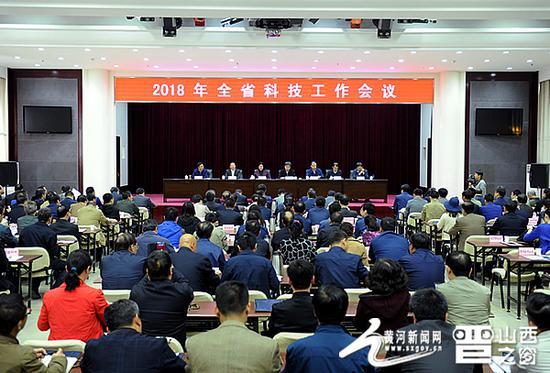 图为2018年全省科技工作会议现场。侯津刚摄。