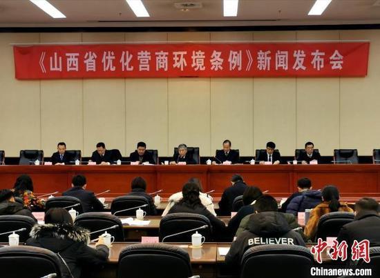 山西省人大常委会召开《山西省优化营商环境条例》新闻发布会。 杨杰英 摄