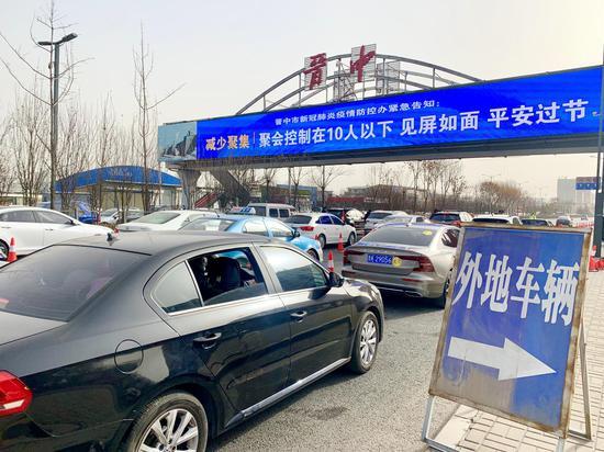 山西晋中启动94个入省(市)疫情防控联合检查站