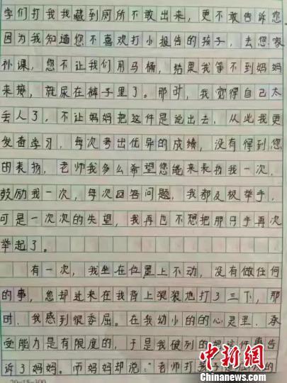 12日,离石区教育局再次对作文《老师我想对您说》做出回复,该学生就读的学校也向社会公开致歉。 范丽芳 摄