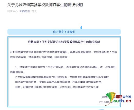 阳曲县教育局关于对龙城双语实验学校教师体罚学生的情况说明。