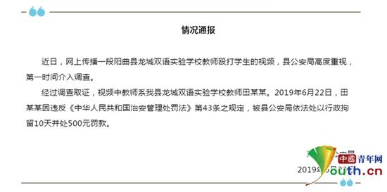 阳曲县公安局情况通报截图。