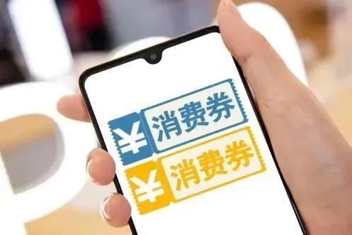 """太原市将投放104.6万张""""晋情来消费""""文旅体消费券"""