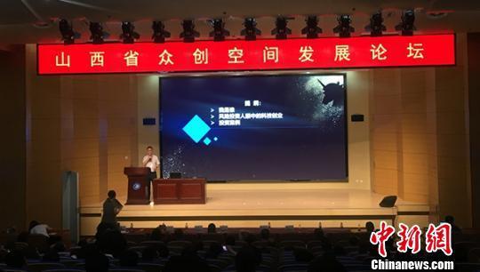 13日,山西省众创空间发展论坛在太原举行。 高雨晴 摄
