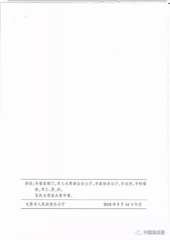 (原题为《楼市   太原:落实约谈要求出台调控措施稳定房地产市场》)