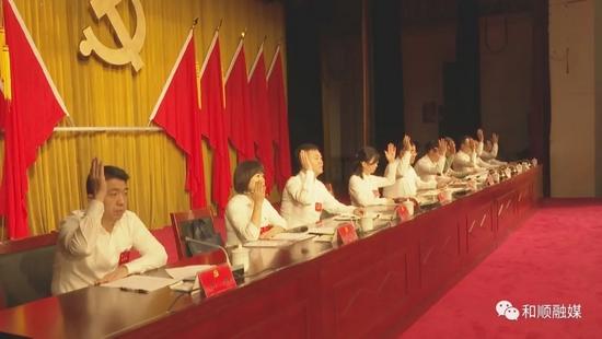 中国共产党和顺县代表会议召开