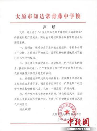 太原市知达常青藤中学校发布声明。 太原市知达常青藤中学校微信公众号截图