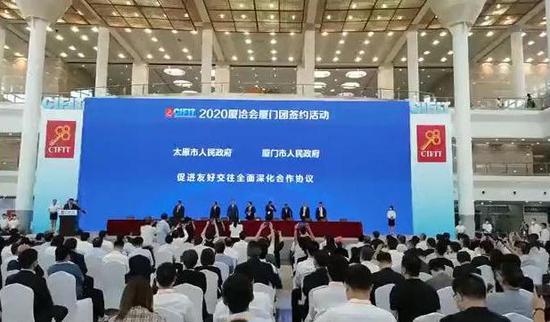 太原与厦门签订全面深化合作协议