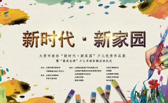 """10月21日上午,""""新时代,新家园""""少儿优秀作品展在太原艺术博物馆隆重举行。"""