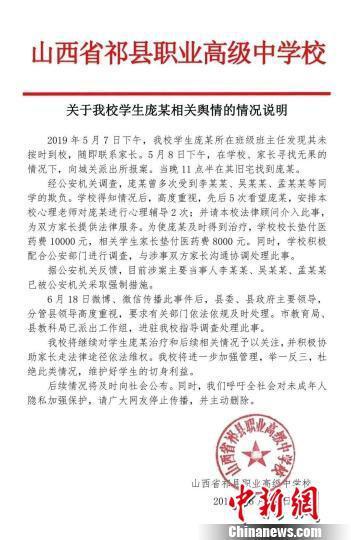 山西省祁县职业高级中学校对学生被打事件发布情况说明。山西省祁县职业高级中学校官方微信公众号截图
