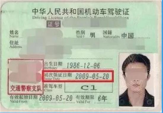 驾驶证的记分周期: