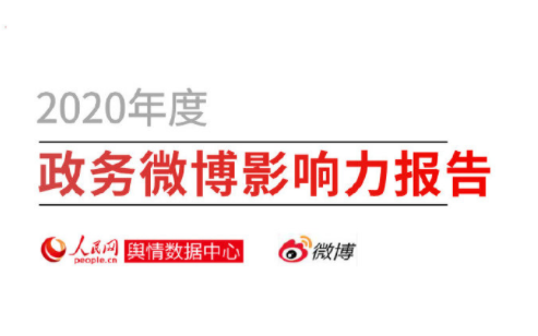 2020年山西政務微博影響力排行榜公布