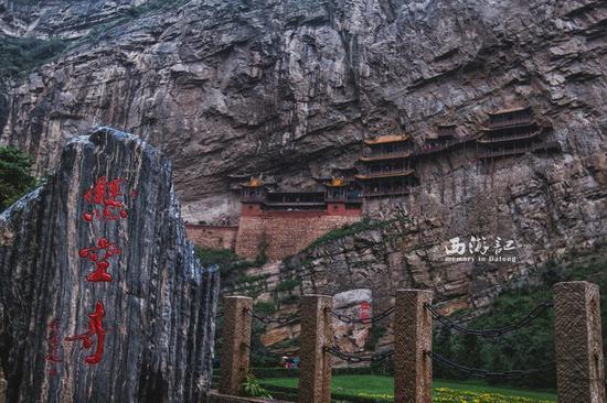 独具匠心,依山而建的悬空寺 图片来源:西游记