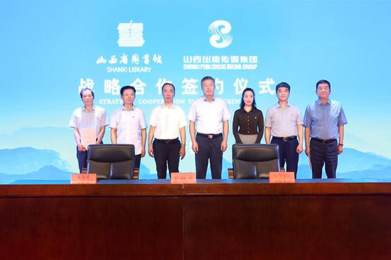山西出版传媒集团与山西省图书馆举行签约仪式