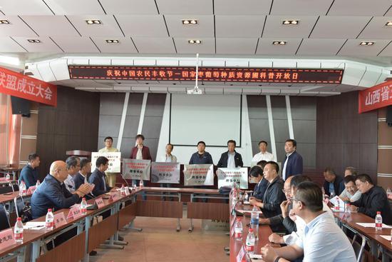 山西省葡萄与葡萄酒产业技术创新战略联盟成立