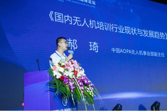 郝琦副主任主题报告《国内无人机培训行业现状与发展趋势》