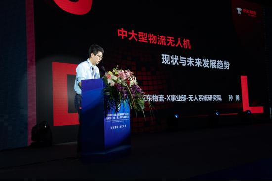 孙勇博士主题报告《中大型物流无人机的现状与未来发展趋势》