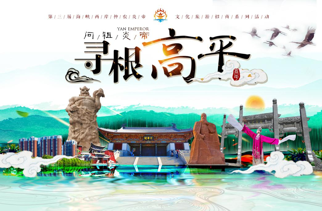 第三届海峡两岸神农炎帝文化旅游招商系列活动…