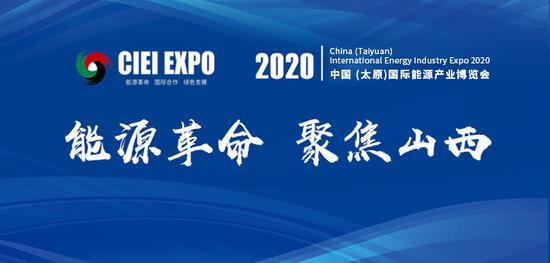 2020中国(太原)国际能源产业博览会开幕