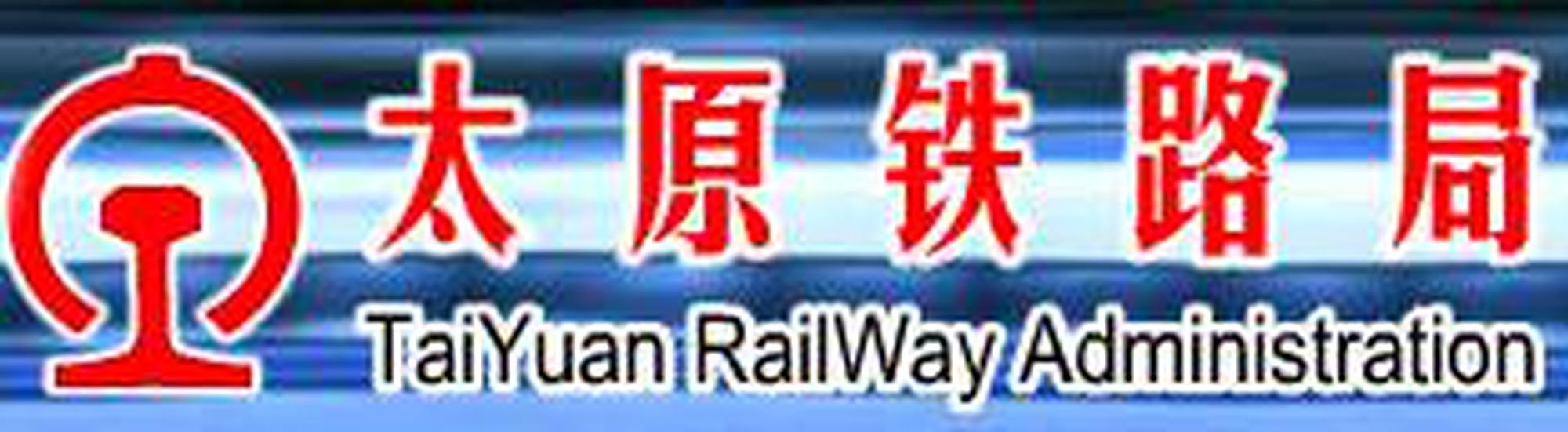 国庆假期 太原铁路局发送旅客超277万人次