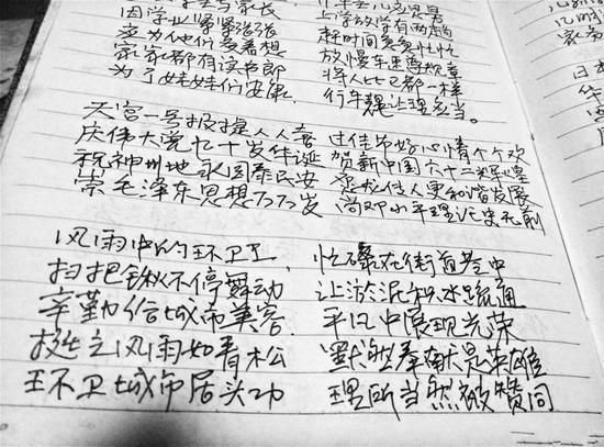 原小平的《顺口溜黑板报》手抄笔记本。