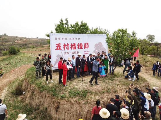 五村播种节开幕式 摄影:武将