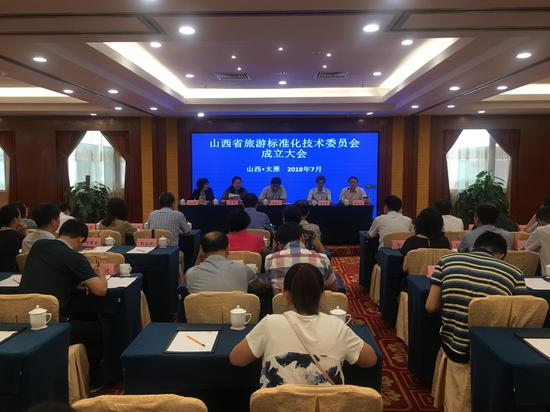 山西省旅游标准化技术委员会成立大会