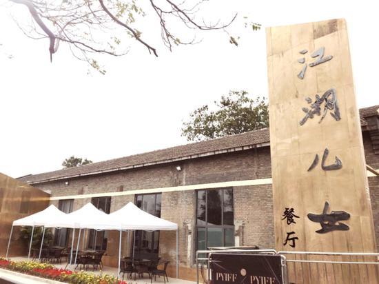 """""""江湖儿女""""餐厅"""