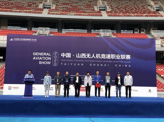 2020中国·山西无人机竞速职业联赛正式开幕