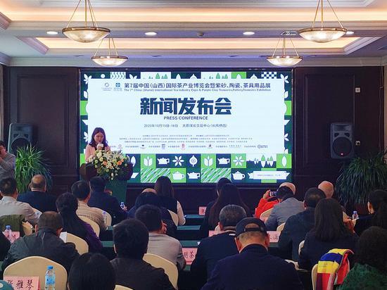 第7届中国(山西)国际茶产业博览会新闻发布会现场