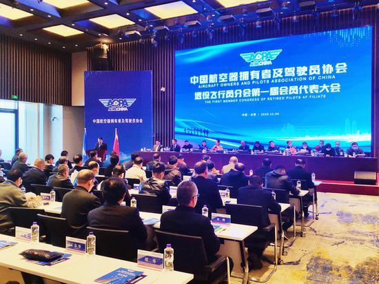 中國AOPA退役飛行員分會第一屆會員代表大會會議現場 攝影:郝智祥