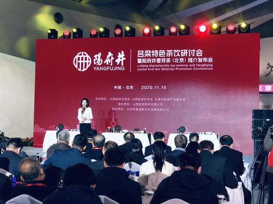 品佳茗·叙茶事:吕梁特色茶饮研讨会在京召开