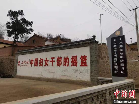 """紧邻八路军总部王家峪的石圪垤村不仅是八路军的""""家属院"""",亦是当时华北妇女抗日救国运动的中心。 范丽芳 摄"""