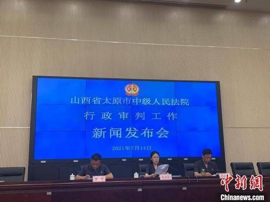 山西省太原市中级人民法院发布《全市法院2020年行政案件司法审查报告》。 刘小红 摄