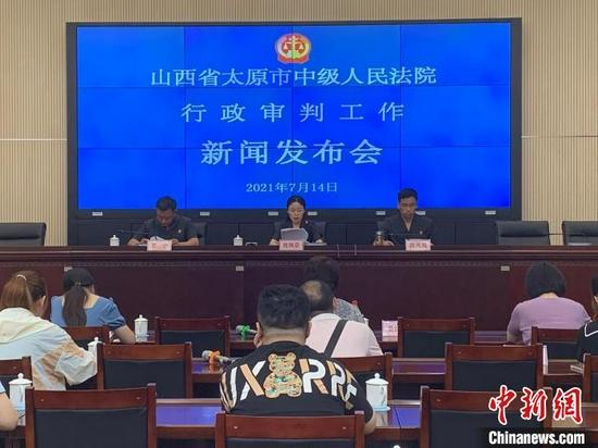 太原中院召开行政审判工作新闻发布会。 刘小红 摄
