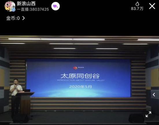(新浪山西一直播83.7万)