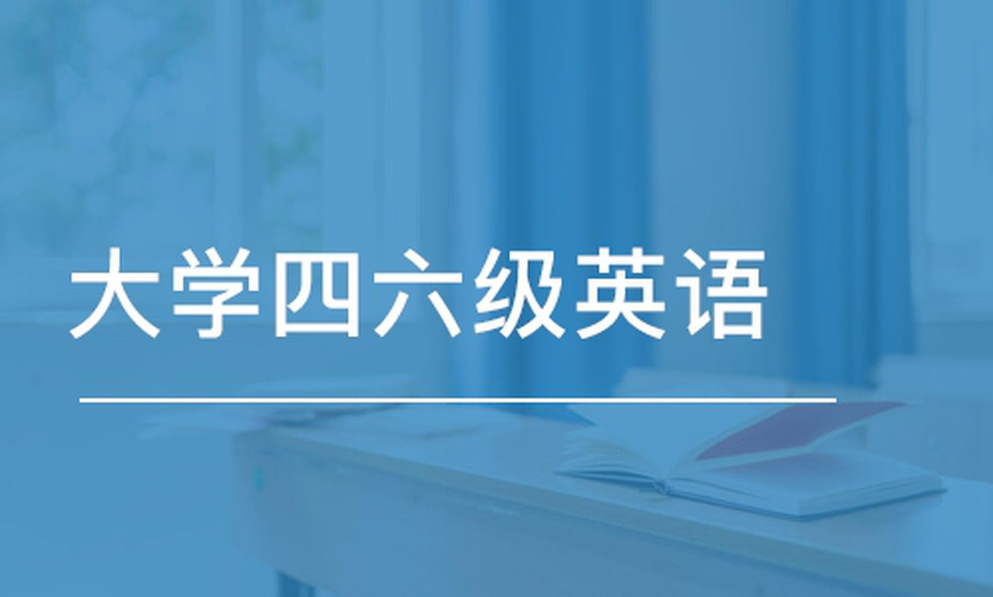 省招考中心:英语四六级考生须考前14天内监测体温