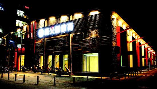 三创文化园区夜景