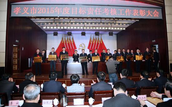 图为:会议对2015年度目标责任考核先进单位进行表彰。