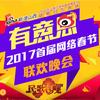 2017山西首届网络春晚成功举办!