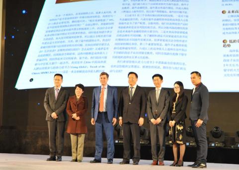 《中国高净值人群出国需求与趋势白皮书》发布仪式