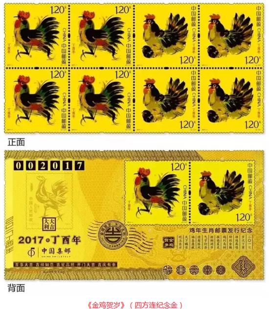 招行预售十二生肖邮票之丁酉年《金鸡贺岁》邮品
