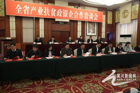 全省企业产业扶贫政银企洽谈会在太原召开