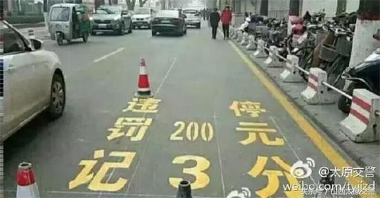 """""""禁止停车标线"""""""